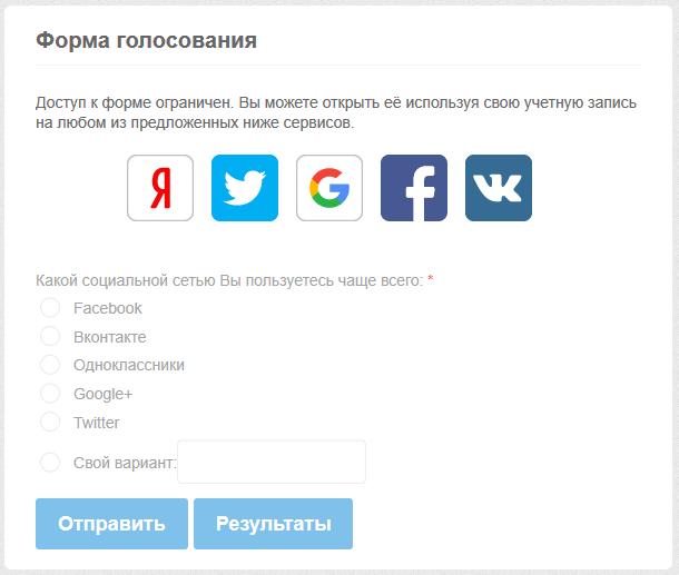 Заблокировать форму до авторизации через социальную сеть