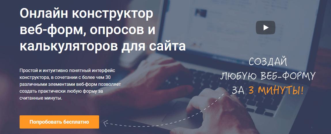 Онлайн конструктор веб-форм, опросов, квизов и калькуляторов
