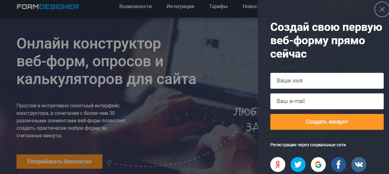 Регистрация личного кабинета в сервисе FormDesigner.ru