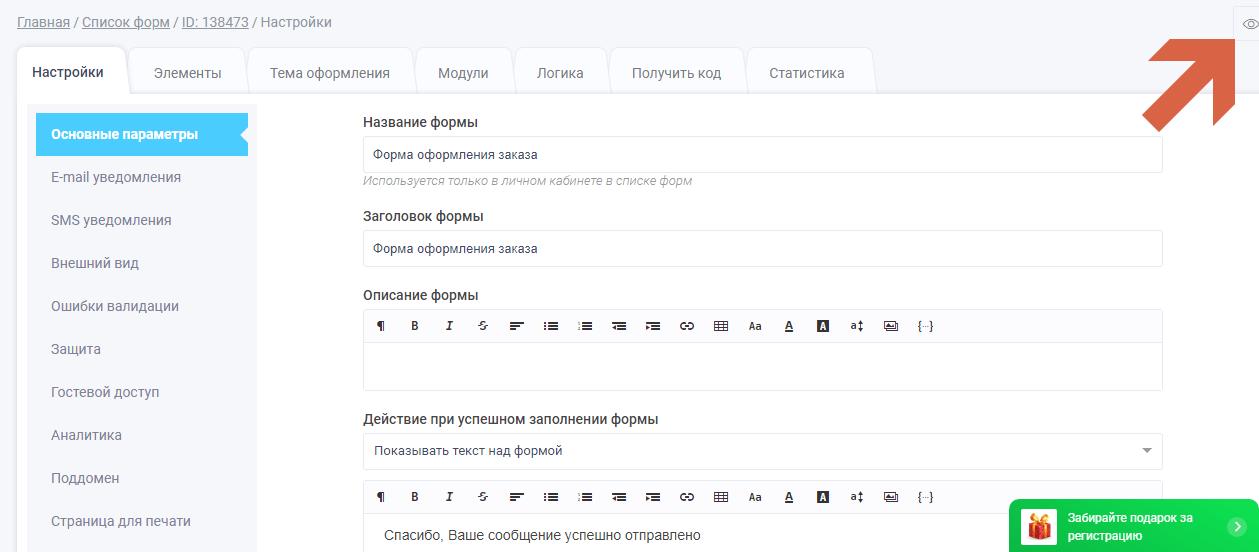 Кнопка предпросмотра веб-формы