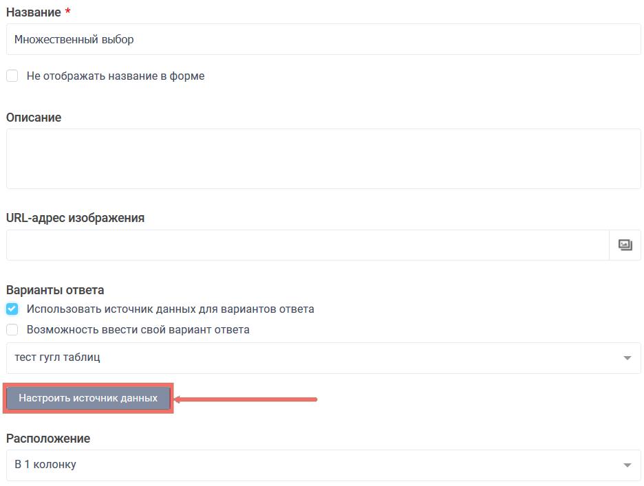 Кнопка настроить источник данных