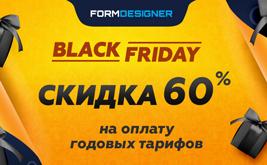 Черная пятница в FormDesigner и оглушительные скидки!