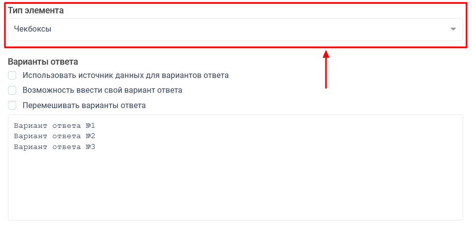 Быстрое переключение типа элемента между чекбоксами, переключателями или выпадающим списком