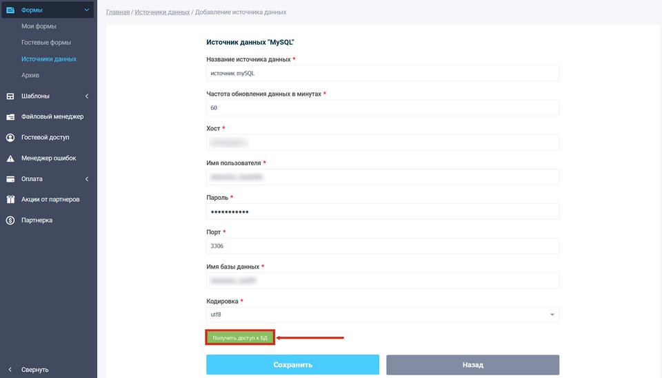 Отримання доступу до бази даних MySQL