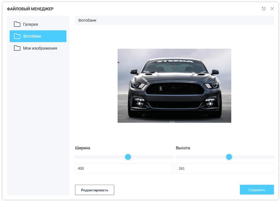 Збереження вибраного зображення у файловому менеджері