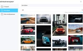 Новый файловый менеджер с поиском изображений по фотостоку