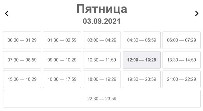 Выбор времени в календаре