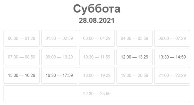 Отображение заблокоированного времени в календаре