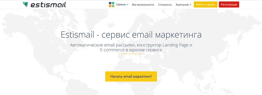 Estismail - сервис email маркетинга