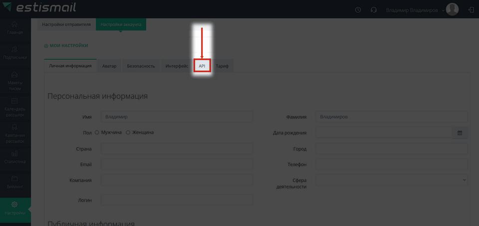 Ключ API 3