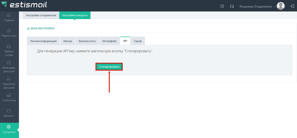 Ключ API 4