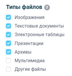 Доступные типы файлов