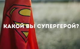 Какой ты супергерой в IT?